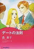 デートの法則 (ハーレクインコミックス・キララ)