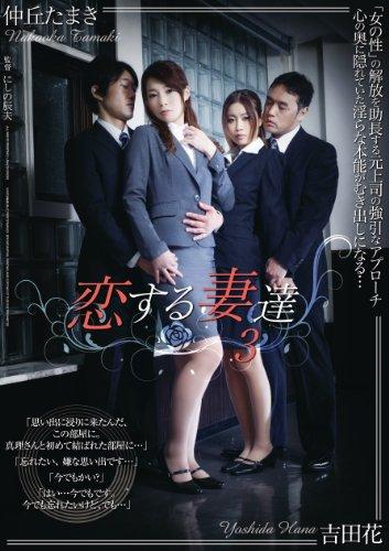 恋する妻達3 仲丘たまき 吉田花 アタッカーズ [DVD]