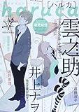 haruca 5 (Feelコミックス)