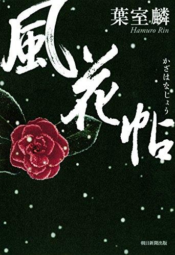 風花帖 (朝日新聞出版)