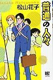 普通の人々 / 松山 花子 のシリーズ情報を見る