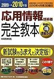 応用情報技術者完全教本〈2009→2010年版〉