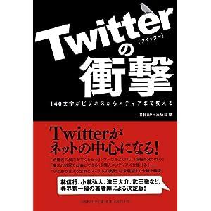 Twitterの衝撃 140文字がビジネスからメディアまで変える