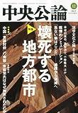 中央公論 2013年 12月号 [雑誌]