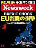 イギリスのEU離脱問題と長期化しそうな離脱プロセス・EUの歴史:1