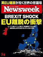 Newsweek (ニューズウィーク日本版) 2016年 7/5 号 [BREXIT SHOCK  英国、EU離脱の衝撃]