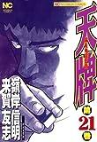 天牌 21巻 (ニチブンコミックス)