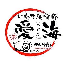いわちく 岩手県産純情豚 愛海(めぐみ) モモ切落し 330g×2パック セット