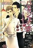 パティシエの恋―ビター&スウィート (ガッシュ文庫)