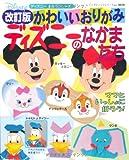 かわいいおりがみディズニーのなかまたち 改訂版 (レディブティックシリーズ no. 3050)