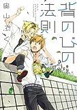 背のびの法則 (ミリオンコミックス  CRAFT SERIES 42)