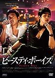 ビースティ・ボーイズ [DVD]