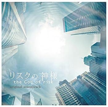 フジテレビ系ドラマ「リスクの神様」オリジナルサウンドトラック