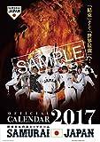 プロ野球侍ジャパン 2017年度カレンダー 17CL-0533