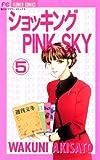 ショッキングPINK-SKY(5) (フラワーコミックス)