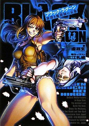 ブラック・ラグーン 2 (ガガガ文庫)
