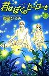 君はぼくのヒーローさ(5) (講談社コミックスキス)