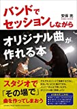 バンドでセッションしながらオリジナル曲が作れる本