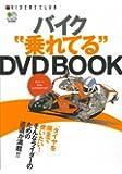 バイク乗れてるDVD BOOK (RIDERS CLUB)