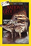 NATIONAL GEOGRAPHIC (ナショナル ジオグラフィック) 日本版 2014年 10月号 [雑誌]