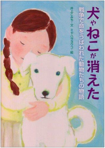 犬やねこが消えた―戦争で命をうばわれた動物たちの物語 (戦争ノンフィクション)