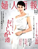 婦人画報 2008年 12月号 [雑誌]