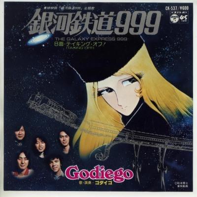 銀河鉄道999 [EPレコード 7inch]