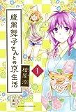 腹黒舞子さんとの京生活(1) (バンブーコミックス)
