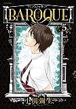 BAROQUE ~バロック~(5) (シリウスKC)