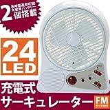 充電式 サーキュレーター 小型 扇風機 24 LEDライト ラジオ 付き ポータブル 電源不要 計画停電対策