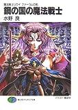 鋼の国の魔法戦士—魔法戦士リウイ ファーラムの剣 (富士見ファンタジア文庫)(水野 良)