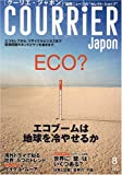 COURRiER Japon (クーリエ ジャポン) 2007年 08月号 [雑誌]