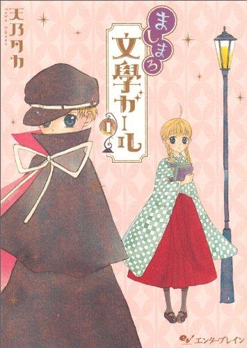 ましまろ文學ガール 1巻 (ビームコミックス)