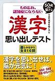 Amazon.co.jpもの忘れ、認知症にならない漢字思い出しテスト