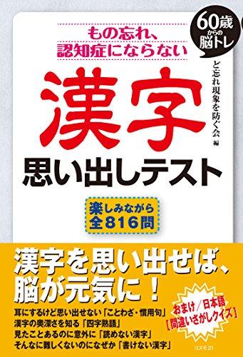 もの忘れ、認知症にならない漢字思い出しテスト