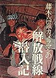 藤木高嶺カメラマンの解放戦線潜入記 (1968年)