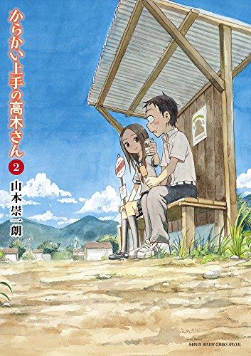 からかい上手の高木さん 2 (ゲッサン少年サンデーコミックススペシャル)