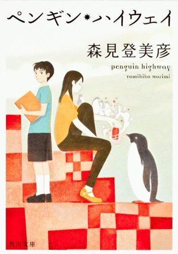 ペンギン・ハイウェイ