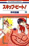 スキップ・ビート! 14 (花とゆめコミックス)