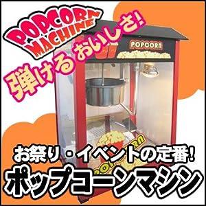 業務用ポップコーンマシン★8oz★ポップコーン製造機