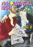 パパとLOVING ALL NIGHT (花丸文庫)