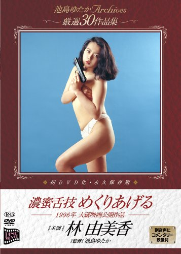 池島ユタカArchives 厳選30作品集 濃密舌戯 めくりあげる [DVD]