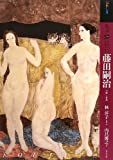 もっと知りたい藤田嗣治(つぐはる)―生涯と作品 (アート・ビギナーズ・コレクション)