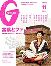 GINZA(ギンザ) 2016年 11 月号 [雑誌]