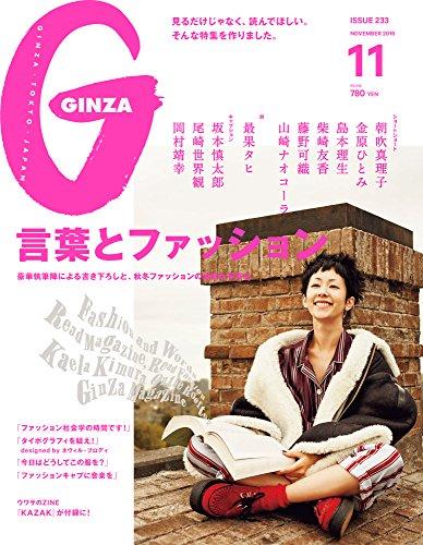 GINZA 2016年11月号 大きい表紙画像