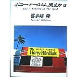 ポニー・テール / 喜多嶋 隆 のシリーズ情報を見る