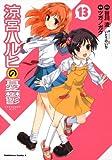 涼宮ハルヒの憂鬱 (13) (角川コミックス・エース 115-15)