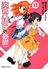 涼宮ハルヒの憂鬱 第13巻 2011年02月26日発売