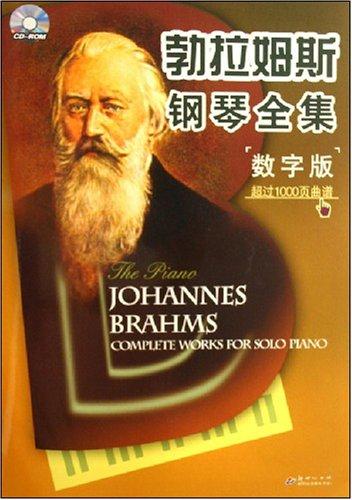 勃拉姆斯钢琴35全集 数字版