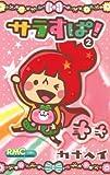 サラすぱ! 2 (りぼんマスコットコミックス)